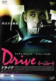 ドライヴ1