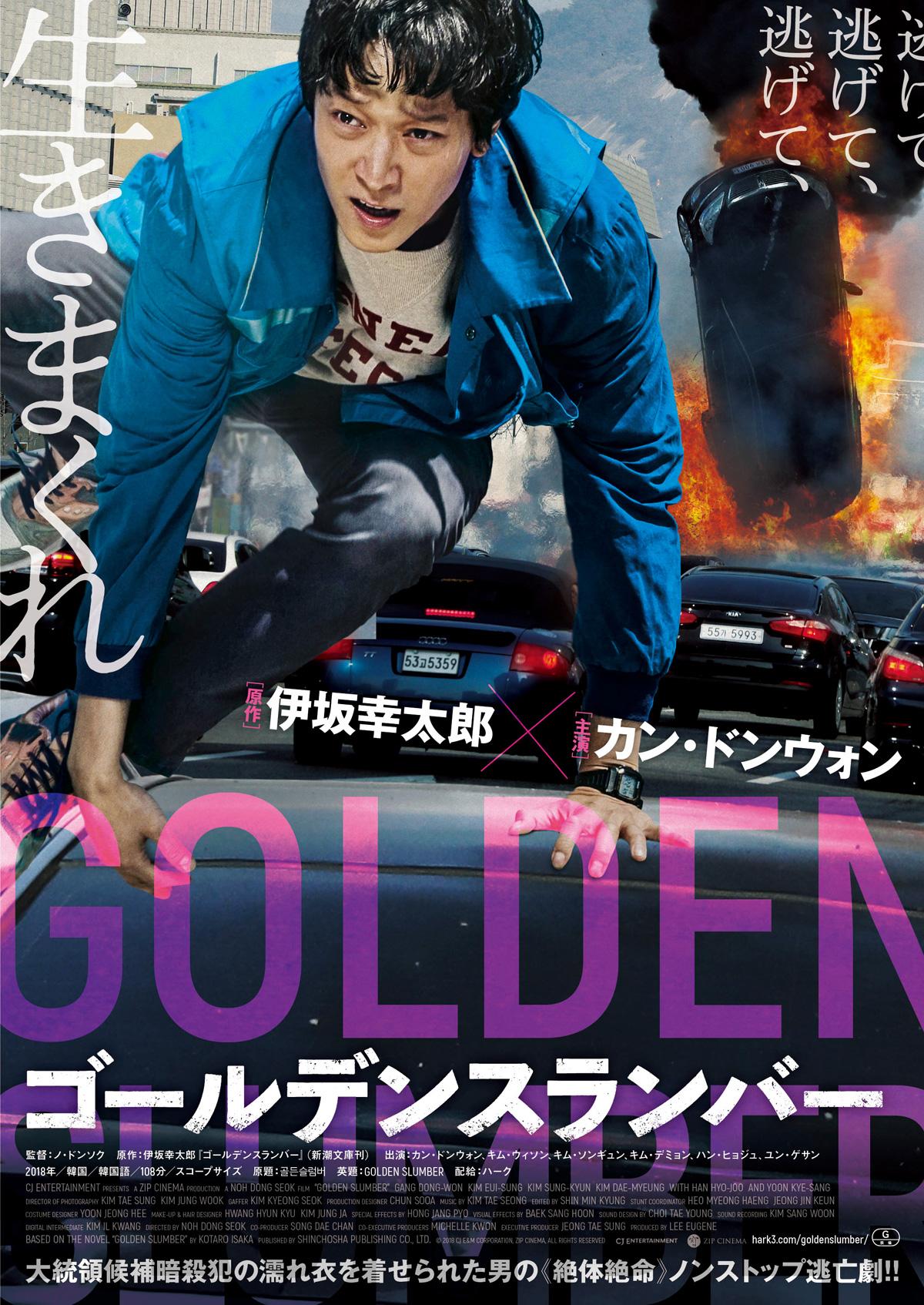 ゴールデンスランバー1