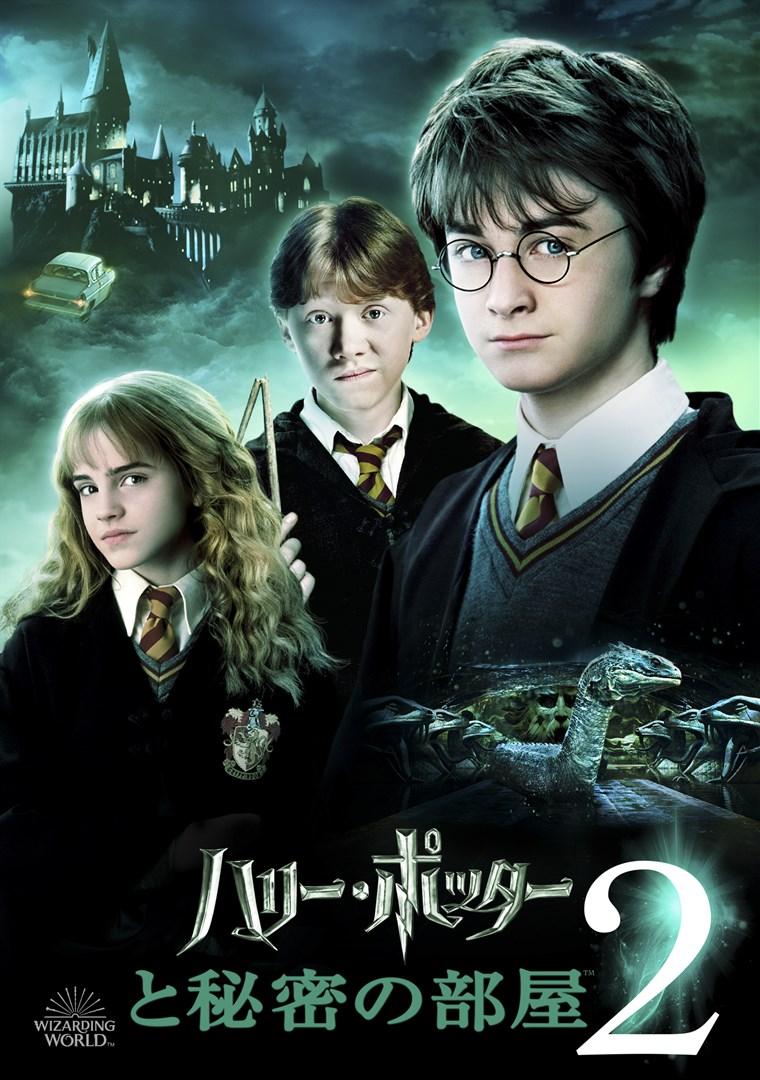 ハリー・ポッターと秘密の部屋1