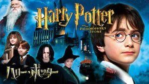 ハリー・ポッターと賢者の石3