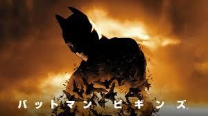バットマンビギンズ2