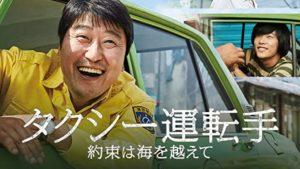 タクシーの運転手~約束は海を越えて5