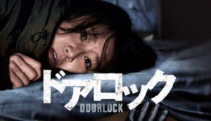 ドアロック9