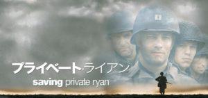 プライベート・ライアン3