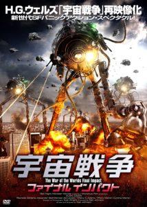 宇宙戦争2