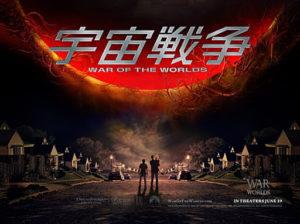 宇宙戦争3