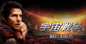 宇宙戦争6