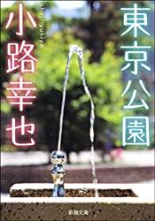 東京公園23