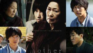 母なる証明3