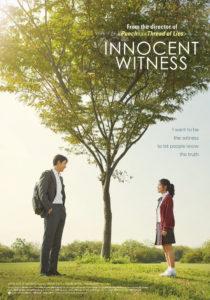 無垢なる証人8