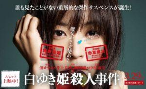 白ゆき姫殺人事件16