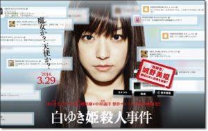 白ゆき姫殺人事件19