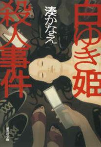 白ゆき姫殺人事件6