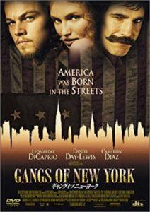 ギャング・オブ・ニューヨーク2