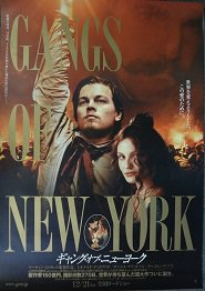ギャング・オブ・ニューヨーク8