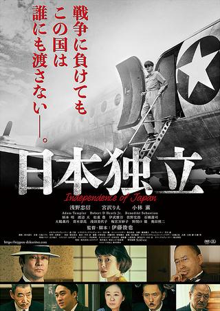 日本独立1