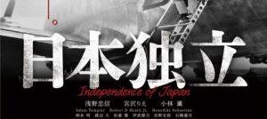 日本独立24