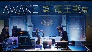 AWAKE16