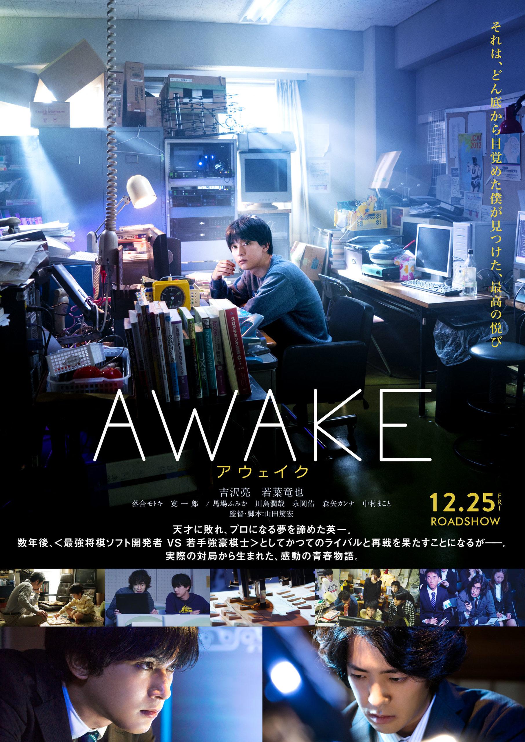 AWAKE1
