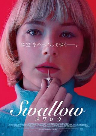 Swallow/スワロウ1