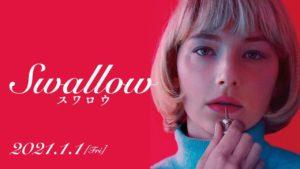Swallow/スワロウ3