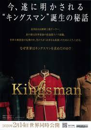 キングスマン:ファースト・エージェント10
