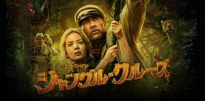 ジャングル・クルーズ3