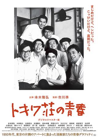 トキワ荘の青春1