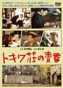 トキワ荘の青春2