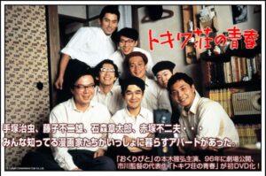 トキワ荘の青春3