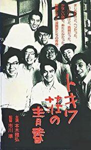 トキワ荘の青春4