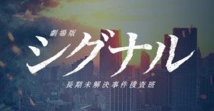 劇場版シグナル長期未解決事件捜査班11