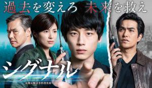 劇場版シグナル長期未解決事件捜査班4