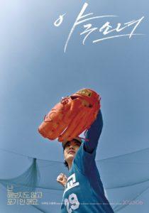 野球少女17