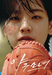 野球少女7