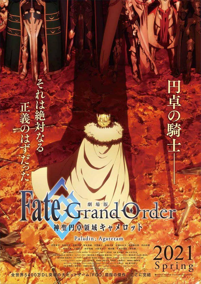 劇場版Fate GrandOrder神聖円卓領域キャメロット後編 1