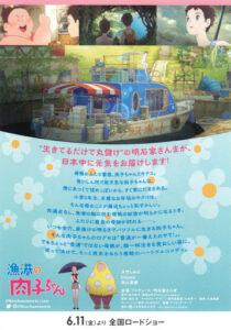 漁港の肉子ちゃん19