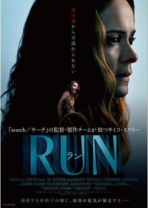 RUN/ラン1