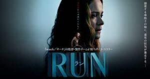 RUN/ラン2