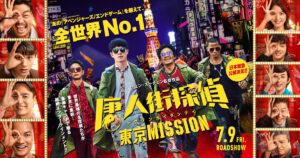 唐人街探偵 東京MISSION2