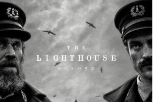 ライトハウス2