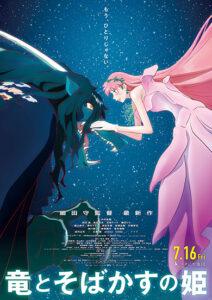 竜とそばかすの姫2