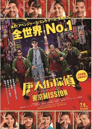 唐人街探偵 東京MISSION1