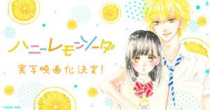 ハニーレモンソーダ16