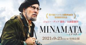 MINAMATAミナマタ2
