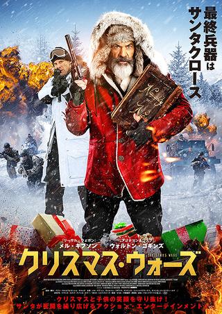 クリスマス・ウォーズ1