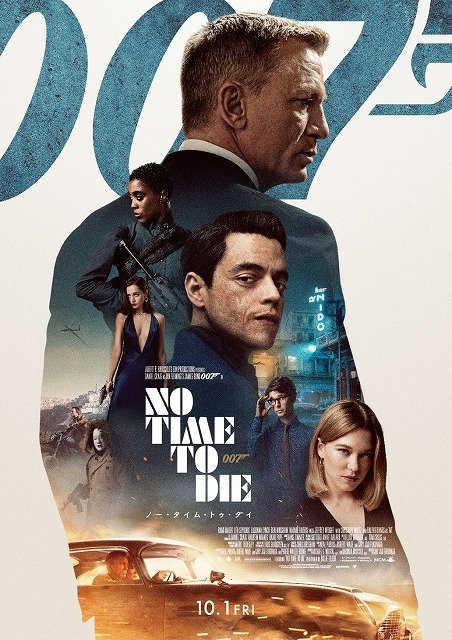 007 ノー・タイム・トゥ・ダイ1