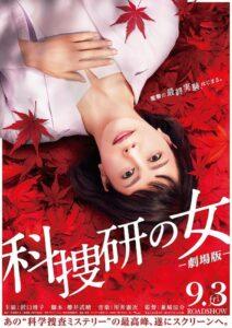 科捜研の女 劇場版3
