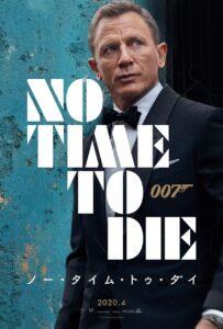 007 ノー・タイム・トゥ・ダイ4