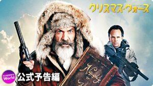 クリスマス・ウォーズ10
